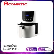 Aconatic หม้อทอดไร้น้ำมัน รุ่น AN-AFY3505 ความจุ 3.5 ลิตร