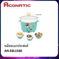 Aconatic หม้ออเนกประสงค์ รุ่น AN-EBL1560