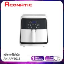 Aconatic หม้อทอดไฟฟ้าไร้น้ำมัน รุ่น AN-AFY6013 ความจุ 6 ลิตร 1850W [ รับประกันสินค้า 1 ปี ]