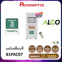[New 2021] ALCO แอร์เคลื่อนที่ รุ่น B1PAC07 รับประกันมอเตอร์ 3 ปี 7000 BTU