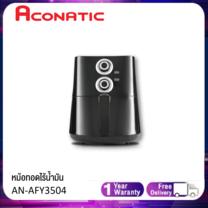 Aconatic หม้อทอดไร้น้ำมัน เพื่อสุขภาพและคนรักสุขภาพ AN-AFY3504 Black สีดำ ความจุ 3.5 ลิตร