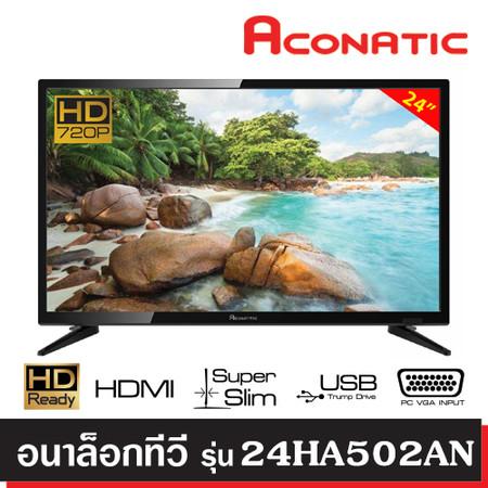 Aconatic LED Analog TV 24 นิ้ว รุ่น 24HA502AN
