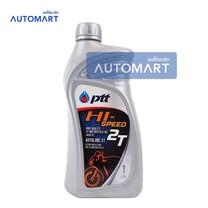 PTT น้ำมันเครื่องรถจักรยานยนต์ HI-SPEED 2T AUTOLUBE 1 ลิตร