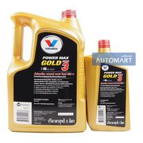 VALVOLINE น้ำมันเครื่อง POWER MAX GOLD SERIES3 SAE 40 ขนาด 5 ลิตร (ฟรี 1 ลิตร)