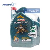 CASTROL น้ำมันเครื่อง MAGNATEC STOP-START 0W-20 3.5 ลิตร