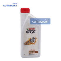 CASTROL น้ำมันเครื่อง GTX 20W-50 ขนาด 1 ลิตร