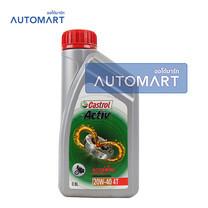 CASTROL น้ำมันเครื่องรถจักรยานยนต์ ACTIV 4T API SG 20W-40 0.8 ลิตร