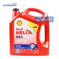 SHELL น้ำมันเครื่อง HELIX HX3 20W-50 DIESEL 6 ลิตร