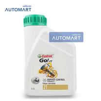 CASTROL น้ำมันเครื่องรถจักรยานยนต์ GO 2T DEPOSIT CONTROL FORMULA 0.5 ลิตร (คู่)