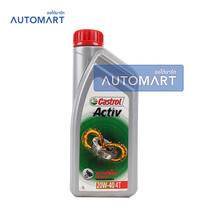 CASTROL น้ำมันเครื่องรถจักรยานยนต์ ACTIV 4T API SG 20W-40 1 ลิตร