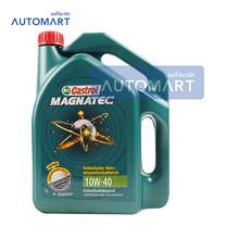 CASTROL น้ำมันเครื่อง MAGNATEC 10W-40 4 ลิตร