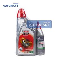 CASTROL น้ำมันเครื่องรถจักรยานยนต์ ออโตเมติก ACTIV 4T AT API SG 20W-40 0.8 ลิตร (ฟรี น้ำมันเกียร์)