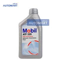 MOBIL น้ำมันเกียร์ ATF 220 ขนาด 1 ลิตร