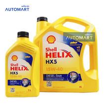 SHELL น้ำมันเครื่อง HELIX HX5 15W-40 DIESEL 6 ลิตร (ฟรี 1 ลิตร)