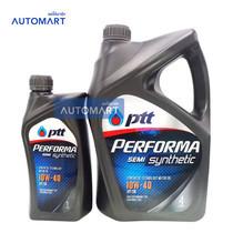 PTT น้ำมันเครื่อง PERFORMA SEMI SYNTHETIC SEA 10W-40 4 ลิตร (ฟรี 1 ลิตร)