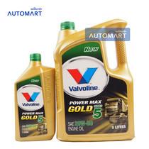 VALVOLINE น้ำมันเครื่อง POWER MAX GOLD SERIES5 SAE 20W-50 ขนาด 5 ลิตร (ฟรี 1 ลิตร)