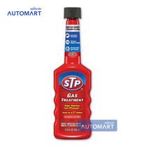 STP หัวเชื้อน้ำมันเบนซิน 78573 Gas Treatment ขนาด 155 ml