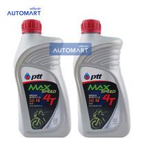 PTT น้ำมันเครื่องรถจักรยานยนต์ MAX SPEED 4T SAE 40 0.8 ลิตร (แพ็คคู่)