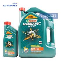 CASTROL น้ำมันเครื่อง MAGNATEC 10W-30 ขนาด 6 ลิตร (ฟรี 1 ลิตร)