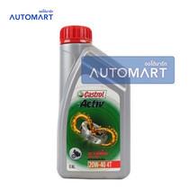 CASTROL น้ำมันเครื่องรถจักรยานยนต์ ACTIV 4T API SG 20W-40 ขนาด 0.8 ลิตร