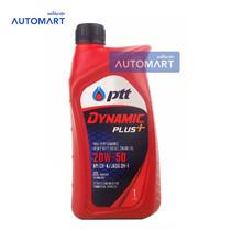 PTT น้ำมันเครื่อง DYNAMIC PLUS+ SAE 20W-50 1 ลิตร