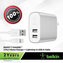 Belkin หัวชาร์จบ้านพร้อมสายชาร์จ 2 Port USB (4.8a) Home Charger + Lightning to USB Cable 1.2m F8J230dq04-SLV