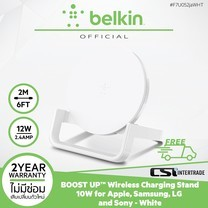 Belkin แท่นชาร์จมือถือ รุ่น Belkin BOOST↑UP™ Wireless Charging Stand 10W for Apple, Samsung, LG and Sony - F7U052jaWHT