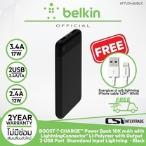 Belkin แบตเตอร์รี่สำรอง 10,000 แอมป์ รุ่น Belkin BOOST↑CHARGE™ Power Bank 10K with Lightning Connector - F7U046btXXX แถมฟรี สายชาร์จ ENERGIZER CL USB LIGHTNING IPHONE CABLE 1.2M - C11UBLIGWH4
