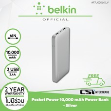 แบตเตอรี่สำรอง Belkin Pocket Power 10000mAh Power Bank รุ่น F7U020btSLV - Silver (Pre-Charged and 6