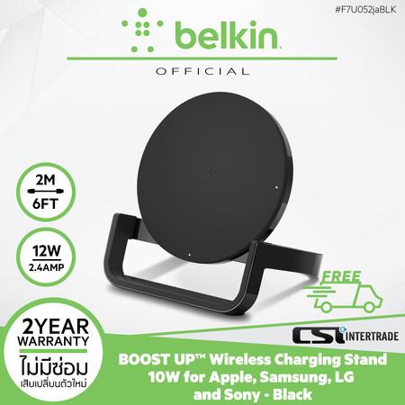 Belkin แท่นชาร์จมือถือ รุ่น Belkin BOOST↑UP™ Wireless Charging Stand 10W for Apple, Samsung, LG and Sony - F7U052jaBLK