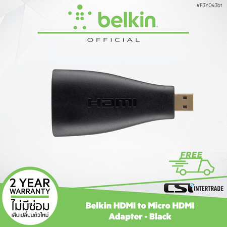 Belkin หัวแปลง HDMI to Micro HDMI Adapter รุ่น F3Y043bt
