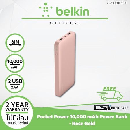 แบตเตอรี่สำรอง Belkin Pocket Power 10000mAh Power Bank รุ่น F7U020btC00 - Rose Gold