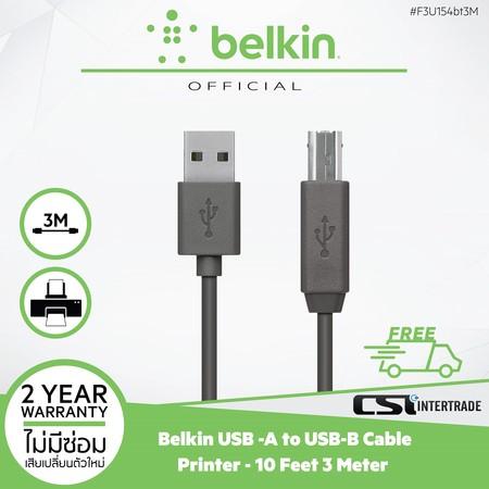 สายปริ้นเตอร์ Belkin USB to USB Printer ยาว 3 เมตร รุ่น F3U133-10