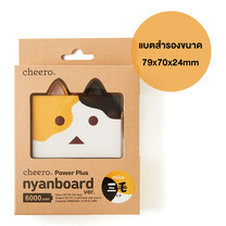 แบตเตอรีสำรอง Cheero Power Plus nyanboard ver. 6000mAh - Mike