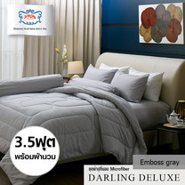 Darling Deluxe ชุดผ้าปูที่นอนแบบรัดมุมพร้อมผ้าห่มนวม 4 ชิ้น รุ่น Emboss สำหรับที่นอน 3.5 ฟุต - Gray