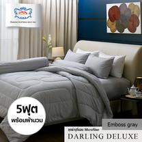 Darling Deluxe ชุดผ้าปูที่นอนแบบรัดมุมพร้อมผ้าห่มนวม 6 ชิ้น รุ่น Emboss สำหรับที่นอน 5 ฟุต - Gray