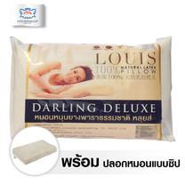 Darling Deluxe หมอนยางพารา Louise Latex Foam  รุ่น Curve  (พร้อมปลอกหมอนผ้าแจ็คการ์ด คละลาย แบบซิป)