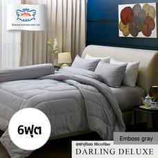 Darling Deluxe ชุดผ้าปูที่นอนแบบรัดมุม 5 ชิ้น สำหรับที่นอน 6 ฟุต รุ่น Emboss Gray