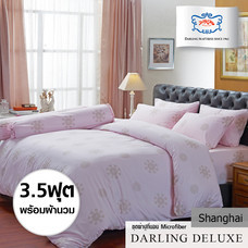 Darling Deluxe ชุดผ้าปูที่นอนแบบรัดมุมพร้อมผ้าห่มนวม 4 ชิ้น รุ่น English Romantic  สำหรับที่นอน 3.5 ฟุต -Shanghai