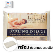 Darling Deluxe หมอนยางพารา Louise Latex Foam  รุ่น Standard  (พร้อมปลอกหมอนผ้าแจ็คการ์ด คละลาย แบบซิป)