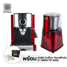Duchess Coffee Maker รุ่น CM5000RE - Red + Coffee Grinder CG9100R + Coffee HandPods (1 กล่อง/10 ซอง)