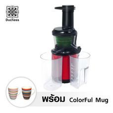 Duchess เครื่องคั้นน้ำผลไม้แบบแยกกาก Slow Juicer รุ่น SJ-200 + ColorFul Mug (MS503+ MS504)