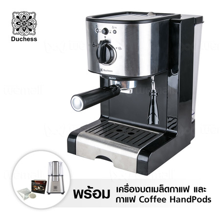 Duchess Coffee Maker รุ่น CM5000BL - Black + Duchess Coffee Grinder รุ่น CG9100 + Coffee HandPods (1 กล่อง/10 ซอง)