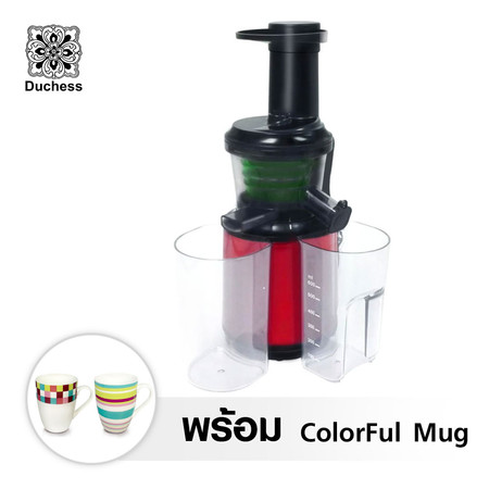 Duchess เครื่องคั้นน้ำผลไม้แบบแยกกาก Slow Juicer รุ่น SJ-200 + ColorFul Mug (MS501+MS502)