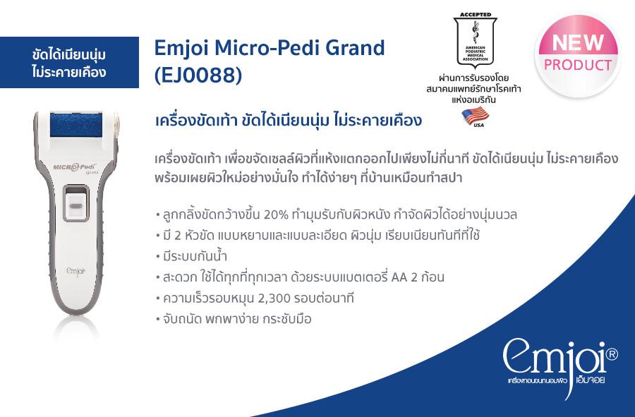 emjoi-micro-pedi-grand.jpg