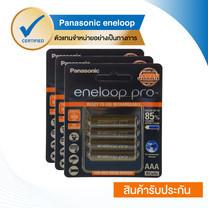 Eneloop Pro 950mAh Rechargeable Battery AAA รุ่น BK-4HCCE/4BT x 3 Pack - Black (รวม 12 ก้อน)