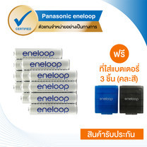 Eneloop Rechargeable Battery AAA รุ่น BK-4MCCE/4ST x 3 แพ็ค (4 ก้อน/แพ็ค)