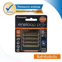 Eneloop Pro 950 mAh Rechargeable Battery AAA 4 ก้อน รุ่น BK-4HCCE/4BT - Black (4 ก้อน/แพ็ค)