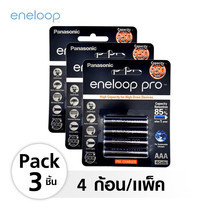 Eneloop Pro 950mAh Rechargeable Battery AAA รุ่น BK-4HCCE/4BT x 3 Pack - Black (รวม 12 ก้อน)