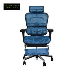 ERGOHUMAN THAILAND เก้าอี้สุขภาพ ERGOHUMAN-PLUS (Blue)